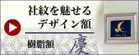 日本のお土産 家紋額 樹脂額 慶額