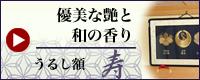 日本のお土産 家紋額 漆 うるし