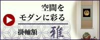 日本のお土産 家紋掛け軸 雅