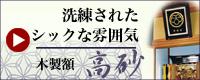 日本のお土産 家紋額 高砂額