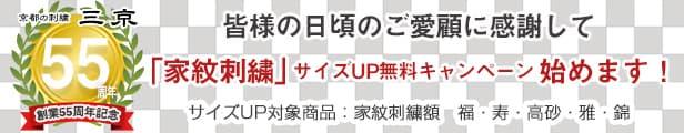 創立55周年記念刺繍サイズUPキャンペーン開催中!