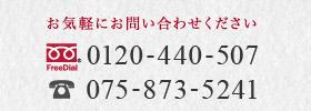 お問い合わせはフリーダイアル0120-440-507 一般電話は075-873-5241