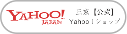 Yahoo三京ショップ