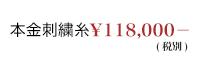 本金刺繍糸 108000円