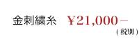 家紋刺繍額 福額 家名なし 価格 19,800円