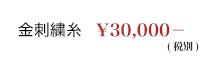 金刺繍糸 28000円