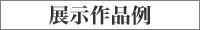 家紋刺繍額 作品 展示