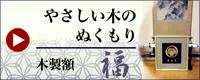 日本のお土産 白木額 福額