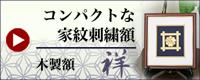 家紋額 刺繍 寸松庵 木製 コンパクト