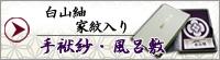 白山紬 家紋入り 手袱紗 風呂敷