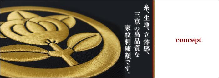 家紋刺繍額 コンセプト 糸 立体感 金糸