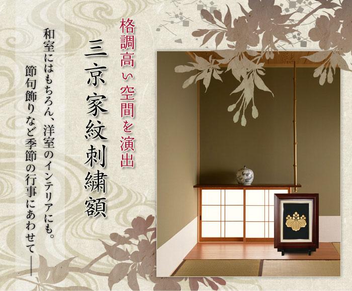 格調高い空間を演出、三京家紋刺繍額