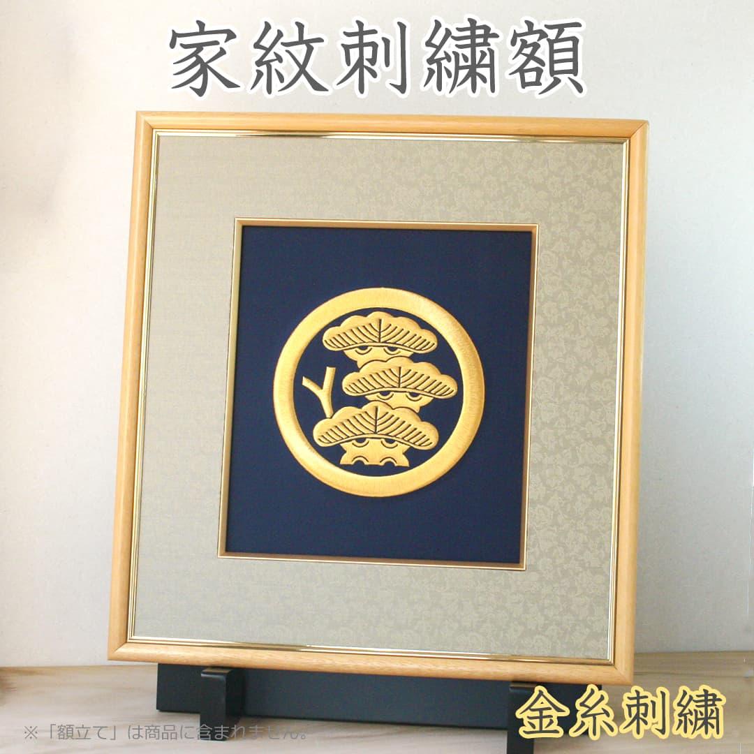 福額金糸コース