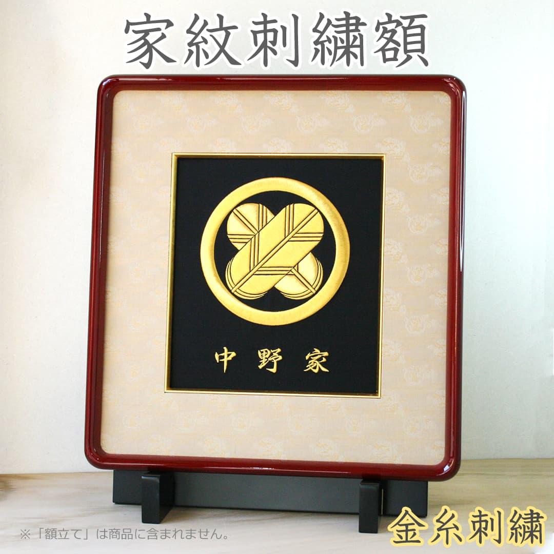 寿金糸コース