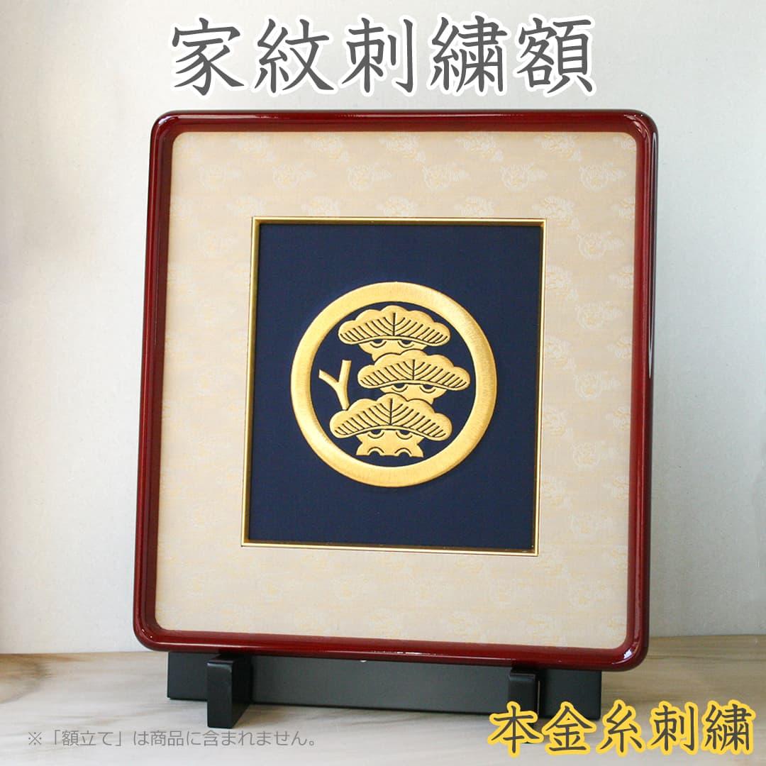 寿額本金糸コース