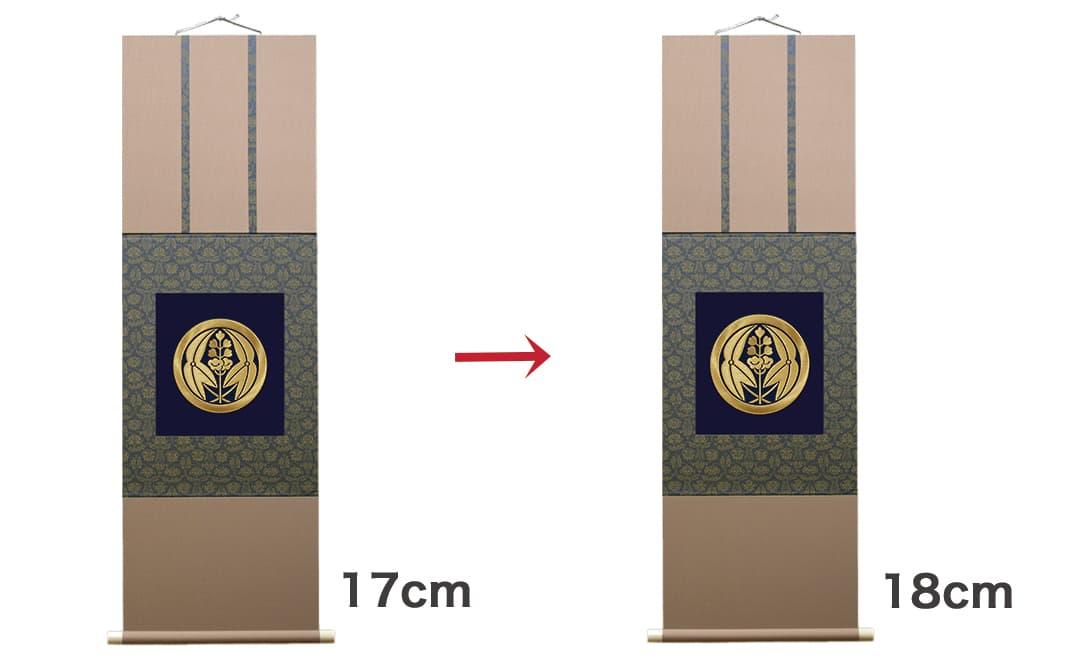 雅額刺繍サイズ変更