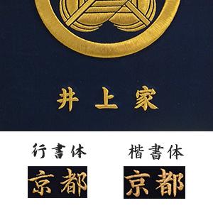 家紋刺繍額 家名刺繍サンプル 楷書体 行書体