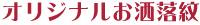 オリジナル お洒落紋 加賀紋