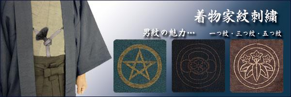 着物家紋刺繍 男紋 一つ紋 三つ紋 五つ紋