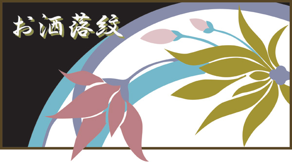 お洒落紋 加賀紋