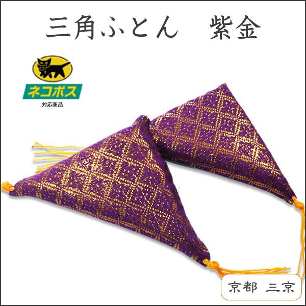 額ふとん 金襴紫