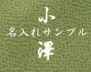 家紋 名入れ ふくさ  袱紗 風呂敷