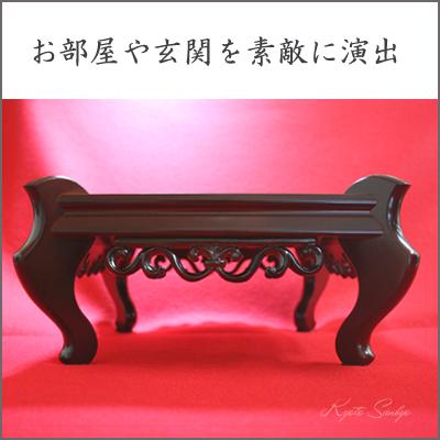 日本,伝統工芸,和風,洋風,インテリア,玄関,床の間,花瓶,置物,木製,飾り台,花台,敷き板