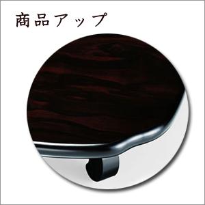 平板 商品アップ 木目調 黒丹調 木製