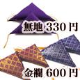 三角ふとん 金襴赤 金襴紫 無地 紫 茶