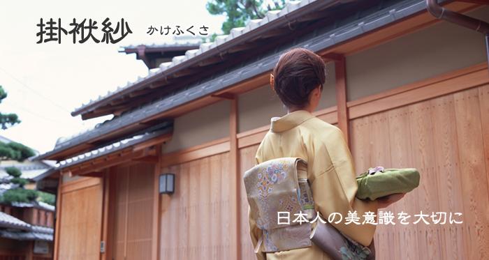 掛袱紗 かけふくさ 日本の美意識 正絹 塩瀬 京都 染め 家紋 祝い 慶事 慶弔兼用