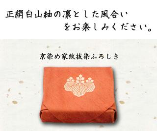 風呂敷 白山紬 正絹