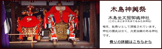 木島神興祭 このしま神社