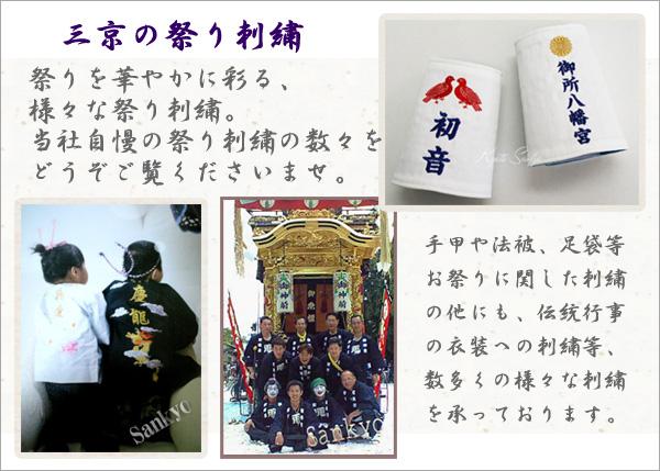 三京 祭り刺繍 法被 手甲 足袋 伝統行事 衣装 刺繍