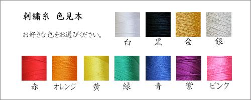 祭り刺繍 法被 手甲 足袋 伝統行事 衣装 刺繍 糸見本
