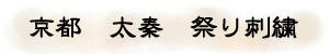 京都 太秦 祭り刺繍