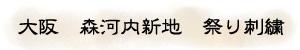 大阪 森河内新地 祭り刺繍