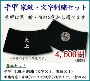 手甲つき家紋刺繍