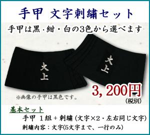 祭り刺繍 手甲